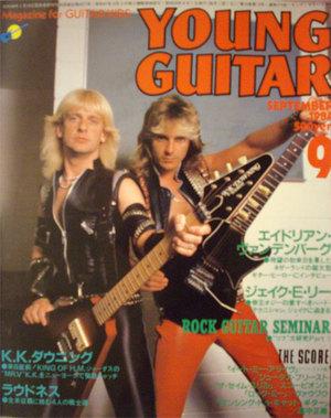 Youngguitar19849