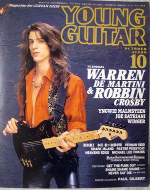 Youngguitar199010