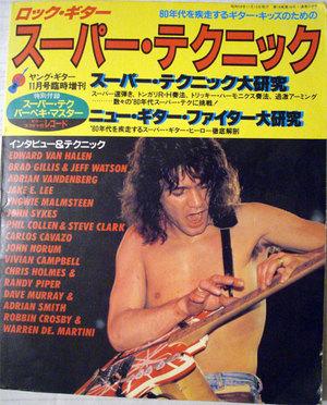 Rockguitar1984_11