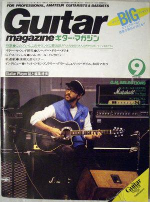 Guitarmagazine1983