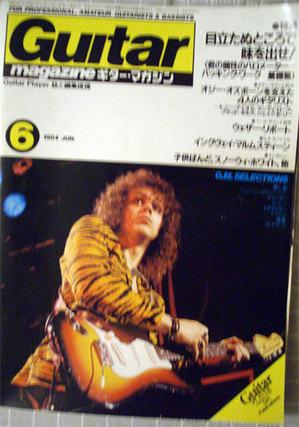 Guitar1984jun