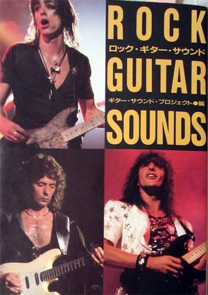 Rockguitarsounds