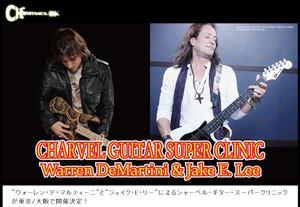 Charvel_guitar