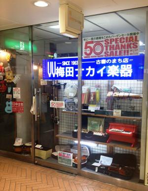 Umeda_nakai1