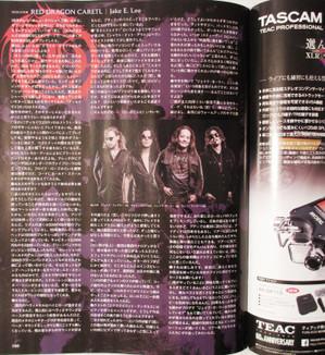 Guitar_magazine_214_2_last_page