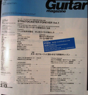 Guitar_magazine_214_2_topic