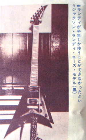 His_guitar