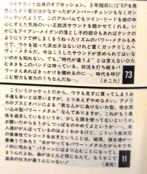 Burrn_1986_11_album