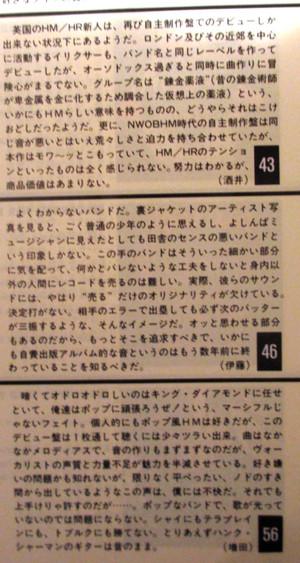 Burrn_1986_11_album2