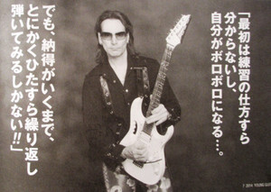 Young_guitar_2014_steve_vai
