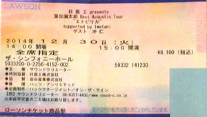 Hakase_ticket