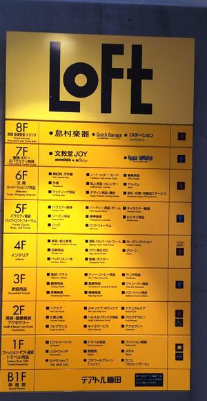 Loft_shimamura1