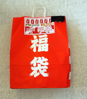 Ikebe_lucky_bag