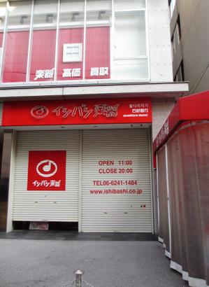 Ishibashi_before_open