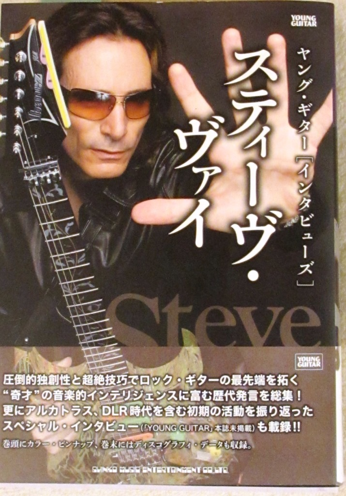 冬休み課題図書ヤング・ギター ...